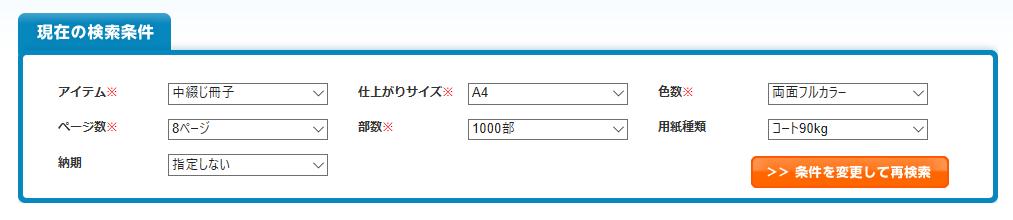 """""""出典:https://natuna.jp/result/?table=term&proc=category&category=6&size=6&color=5&pages=8&busuu=1000&type=&term="""""""