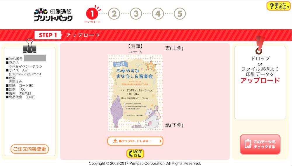 プリントパックのクイックデータチェックアップロード画面