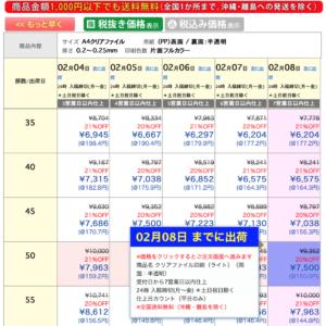 東京カラー印刷クリアファイル価格表