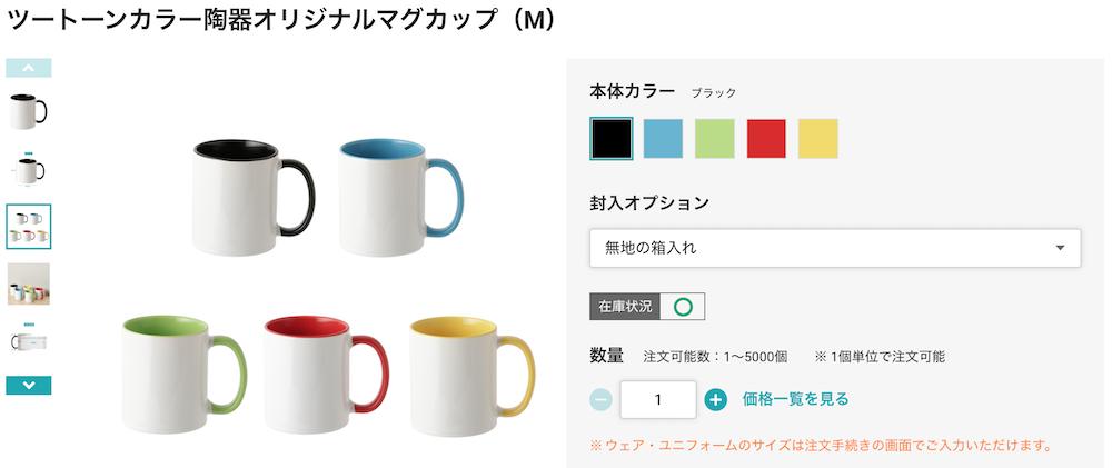 ツートンカラー陶器オリジナルマグカップ