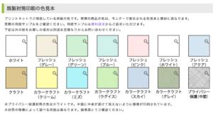 プリントネット_既製品封筒カラー
