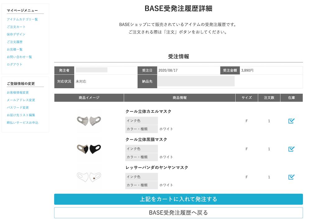 BASE受発注履歴詳細
