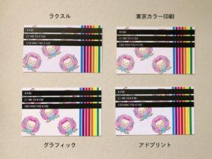 ラクスル・東京カラー印刷・グラフィック・アドプリントの比較画像